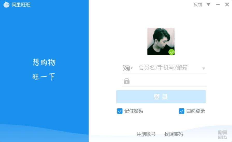 Hướng dẫn cài đặt ứng dụng AliWangwang