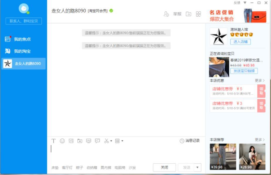 Những lưu ý khi thương lượng với shop trên AliWangwang